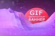 Сделаю 2 качественных gif баннера 227 - kwork.ru