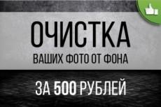 Создание листовок, объявлений 25 - kwork.ru
