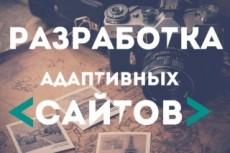 Адаптивный сайт по Вашему эскизу 10 - kwork.ru