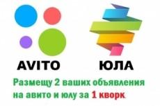 5 объявлений на Авито 15 - kwork.ru