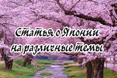 Напишу тексты любой тематики 38 - kwork.ru
