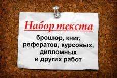 Выполню распознавание и извлечение текста из jpg в Word 3 - kwork.ru