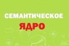 Сбор точной частотности для 9000 ключевых запросов 13 - kwork.ru