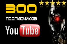 Подписчики в Youtube 10 - kwork.ru