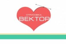 Веб-дизайн элемента сайта 29 - kwork.ru
