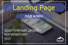 Сделаю Landing page под ключ 64 - kwork.ru