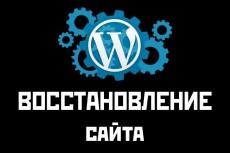 Переведу Ваш сайт на https 44 - kwork.ru