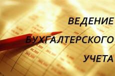 Ведение бухгалтерии малых предприятий и ИП, все онлайн 21 - kwork.ru