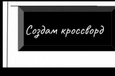 Сделаю кроссворд 10-25 слов 27 - kwork.ru