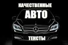 Напишу текст высокого качества до 5000 символов 39 - kwork.ru