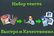 Набор текста с PDF-скана, фотографий, рукописи 9 - kwork.ru