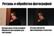 Обработаю, ретушь до 25 фотографий на Photoshop 10 - kwork.ru