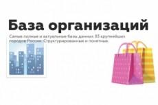 База данных организаций Москвы 12 - kwork.ru