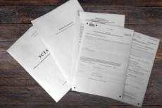 Документы для регистрации, ликвидации юридического лица 5 - kwork.ru