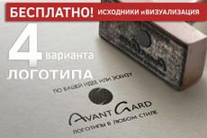 Создам три варианта Вашего логотипа 37 - kwork.ru