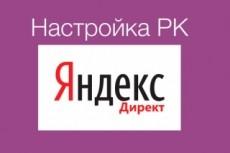3 объявления-50 ключей РСЯ Яндекс Директ 21 - kwork.ru