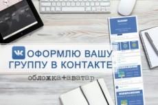 Делаю меню в группе Вконтакте 37 - kwork.ru