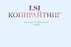 Сделаю качественный рерайт статьи, текста 22 - kwork.ru