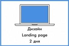 Дизайн сайта, Landing Page 30 - kwork.ru
