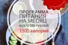 Составлю индивидуальную программу тренировок и питания 5 - kwork.ru