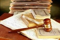 Проверка юридических документов 4 - kwork.ru