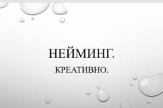 Подберу названия для сайта,фирмы, товара 23 - kwork.ru