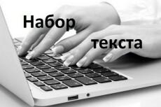 Грамотно и качественно наберу текст в Word 23 - kwork.ru
