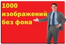 Pinterest. com до 40'000 изображений в максимальном качестве 17 - kwork.ru
