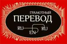 Сделаю грамотный перевод текста 21 - kwork.ru