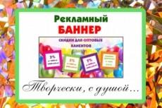 Создам рекламный, информационный плакат 20 - kwork.ru