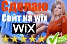 Сделаю сайт на конструкторе WIX 23 - kwork.ru