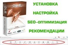 Добавлю на Ваш сайт счетчики статистики 3 - kwork.ru