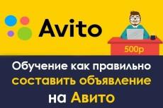 Полное руководство как быстро написать продающее объявление на Авито 8 - kwork.ru