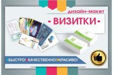 Создание макета листовки 96 - kwork.ru