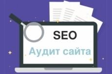 Качественный аудит сайта с рекомендациями 18 - kwork.ru
