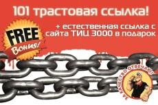 15 вкусных ссылок + тематическая естественная ссылка в подарок! 5 - kwork.ru