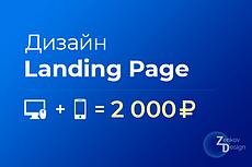 Создам для вас Лейдинг пейдж 29 - kwork.ru