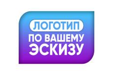 Делаю логотип 41 - kwork.ru