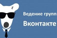 Ведение группы VK , Администратор группы на 1 неделю 13 - kwork.ru