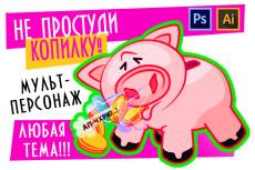 Иллюстрации, растр и вектор 40 - kwork.ru