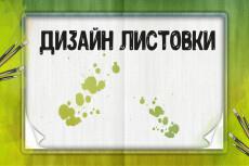 Верстка журналов 50 - kwork.ru