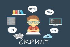 Напишу скрипт на Python, bash, C Shell, Perl, PHP, JS, JQuary, MySQL 21 - kwork.ru