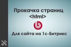 Настройка хостинга под 1с-Битрикс 31 - kwork.ru