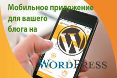Мобильное приложение для канала Youtube 16 - kwork.ru