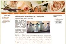 Сайт-визитка эконом 4 - kwork.ru