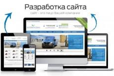 Установлю кнопки соц. сетей на вашем сайте 3 - kwork.ru