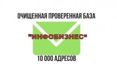 Чистка базы подписчиков до 50000 адресов. Проверка на валидность 3 - kwork.ru