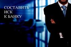 Составлю заявление о предъявлении исполнит.листа в банк должника 13 - kwork.ru