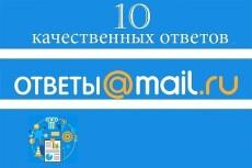 Рассылка на 5000 почтовых адресов mail. ru, 100% inbox 8 - kwork.ru