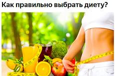 Похудеть до 20 кг за 60 дней 6 - kwork.ru